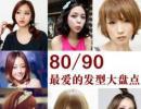现在流行的少女发型 最新方脸短发造型