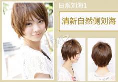 4款日系的人气刘海,修饰脸型扮嫩减龄就靠它