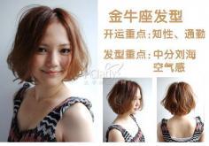 2012年星座女孩流行发型 非常可爱发型