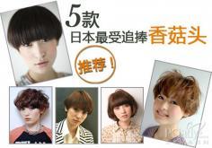 香菇头磨菇头是今年日本最流行的短发发型