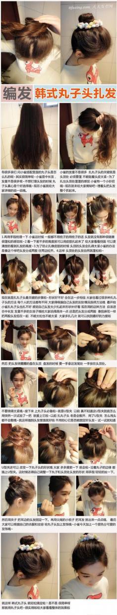 2014可爱韩式丸子头扎法  简单学会  丝学着点