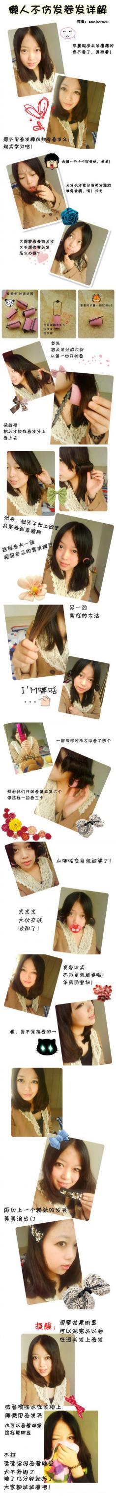 懒妹纸必学 如何打造不伤发的梨花头卷发