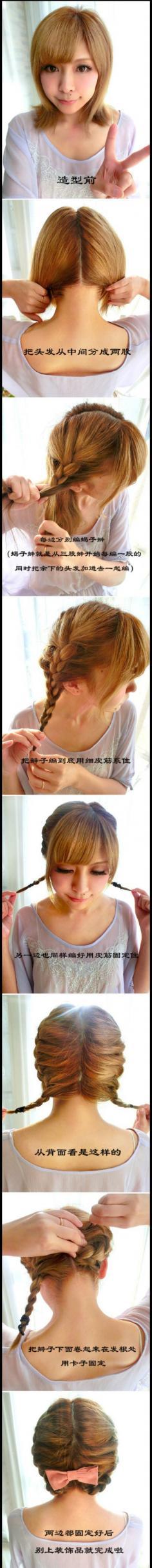 【发型教程】不论你是长发还是短发,都可以编这样的发型哦!很淑