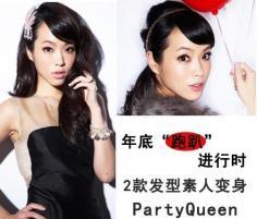 两款素女变女王发型DIY 聚会必备杀手锏
