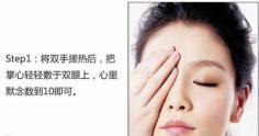 最有效的眼部按摩手法 排毒养颜消肿还您一双明媚双眸