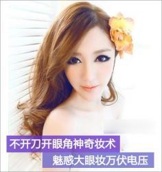 韩式开眼角妆容画法图解 教你不开刀也能画出魅惑大眼