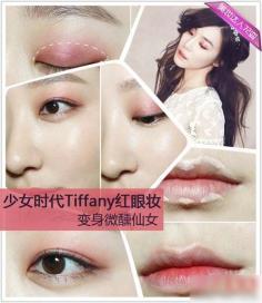 少女时代眼妆画法图解 Tiffany酒红烟熏分享
